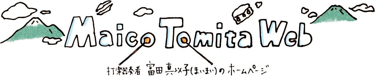 打楽器演奏者 富田 真以子(まいまい)のホームページ